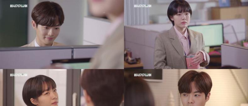 회사 가기 싫어,소주연X김관수 '쌈'에서 '썸' 되나